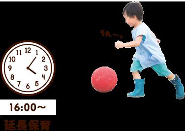 16:00~ 延長保育