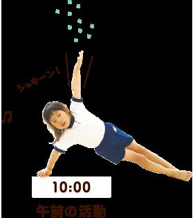 10:00 午前の活動