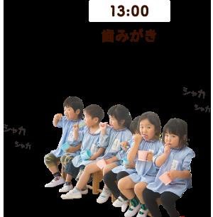 13:00 歯みがき