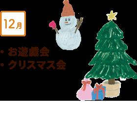12月 お遊戯会、クリスマス会