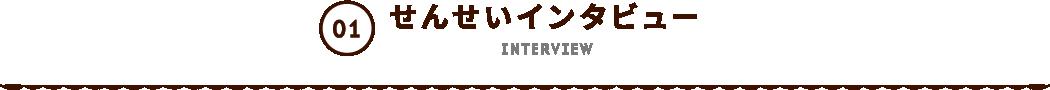 保育士インタビュー