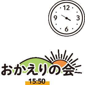 15:50 おかえりの会