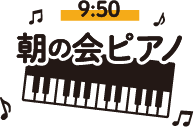 9:50 朝の会ピアノ