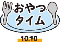 10:10 おやつタイム